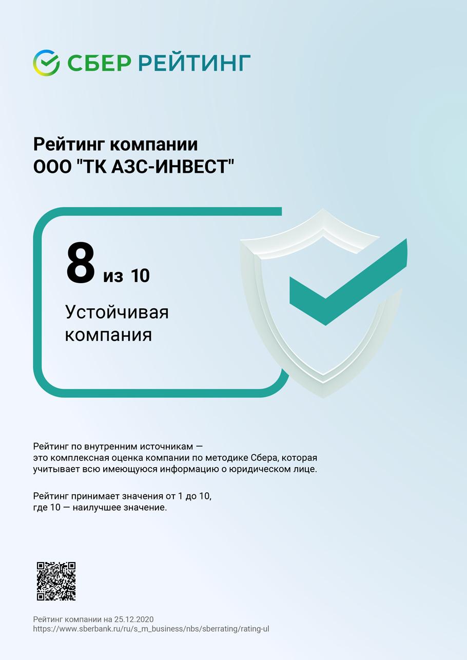 Сбер рейтинг ООО ТК-АЗС-ИНВЕСТ